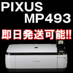 プリンター・コピー・スキャナーのついたシンプルでコンパクトな複合機。キャノン PIXUS(ピク...