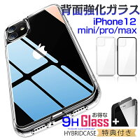 (背面強化ガラス)【ガラスフィルム 付】 iphone12 ケース iphone12 mini ケース アイフォン12 iphone12 pro max ケース カバー おしゃれ 韓国 ガラス