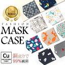 【銅成分での抗菌】マスク マスクケース 抗菌 安心 持ち運び