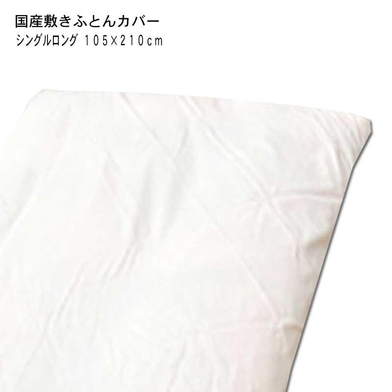 カバーリング>敷布団カバー>日本製敷きふとんカバー