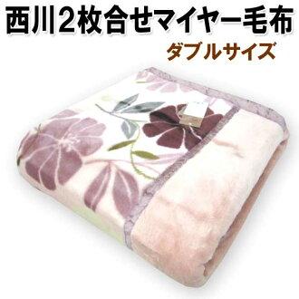 Nishikawa ファータイプ collar with 2 piece suit Meyer blanket double size 180 x 200 cm] 10P22feb11