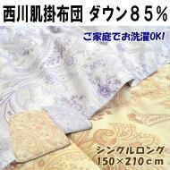 西川羽毛肌布団ダウン85%シングルロング