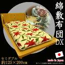 Men_shiki_dx_sd