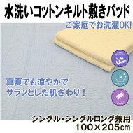 水洗いコットン敷きパッドシングルサイズ