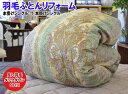 日本製 羽毛掛けふとん(イングランドダウン) No.1208 /キングKL …送料無料…