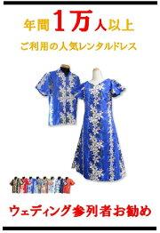 お揃いのアロハシャツとムームーTypeA色:ブルー(ハワイ、グァム、沖縄の結婚式に参列する服装にピッタリ)