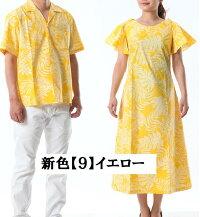 【レンタル】アロハシャツとムームーのセット(各1着)計2着TypeA全10色(ハワイ、グァム、沖縄の結婚式に参列する服装にピッタリ)