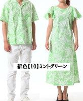 【レンタル】ムームーTypeA(お揃いのアロハシャツ有)ハワイ、グァム、沖縄の結婚式に参列する服装にピッタリのムームー!