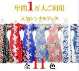 【レンタル】ムームー Type A(お揃いのアロハシャツ有)ハワイ、グアム、沖縄の結婚式に参列する服装にピッタリのムームー!