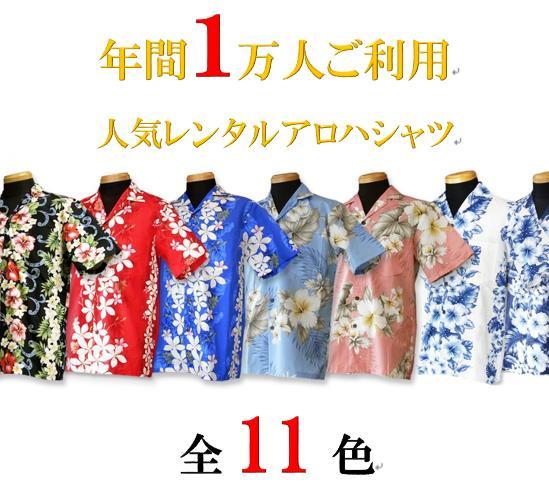 【レンタル】アロハシャツ Type A(お揃いのムームー有)ハワイ、グアム、沖縄の結婚式に参列する服装にピッタリのアロハシャツ!