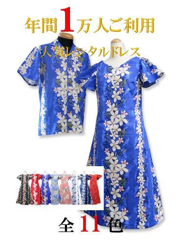 【レンタル】アロハシャツとムームーのセット(各1着) 計2着   Type A 全 12色 (ハワイ、グアム、沖縄の結婚式に参列する服装にピッタリ)