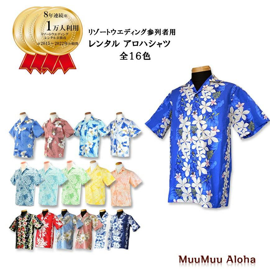 【レンタル】アロハシャツ TypeA 全16色 沖縄結婚式(かりゆし)ハワイ、グァム挙式にお勧め アロハシャツ (かりゆしウェア)