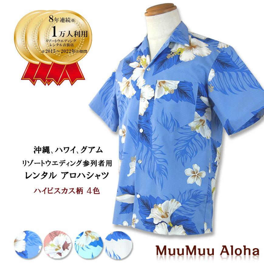 【レンタル】アロハシャツ ハイビスカス柄(送料は何着でも一律料金)沖縄結婚式(かりゆし)ハワイ、グァム挙式にお勧めアロハシャツ(ムームー有)かりゆしウェア