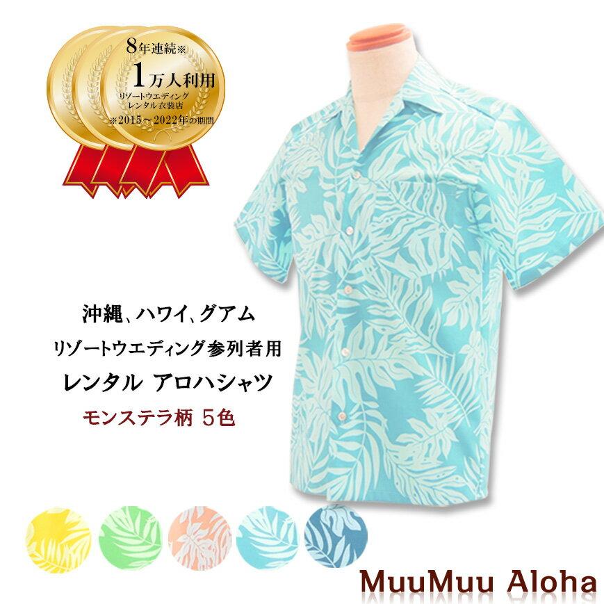 【レンタル】アロハシャツ モンステラ柄(送料は何着でも一律料金)沖縄結婚式(かりゆし)ハワイ、グァム挙式にお勧めアロハシャツ(ムームー有)かりゆしウェア
