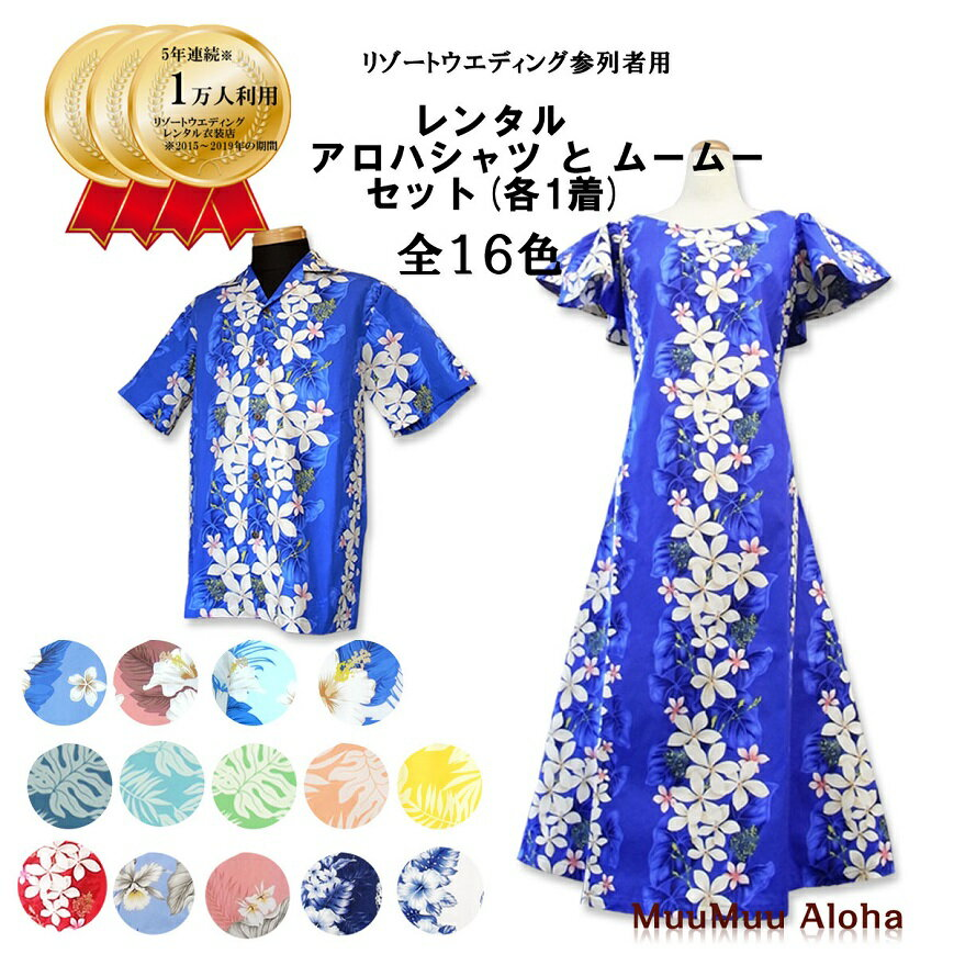【レンタル】アロハシャツとムームーのセット(各1着) 計2着   Type A 全 16色 (ハワイ、グアム、沖縄の結婚式に参列する服装にピッタリ)