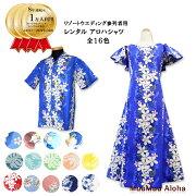 【レンタル】アロハシャツとムームーのセット(各1着)計2着TypeA全16色(ハワイ、グアム、沖縄の結婚式に参列する服装にピッタリ)