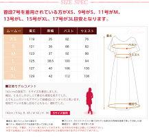 【レンタル】ムームーTypeB(お揃いのアロハシャツ有)ハワイ、グァム、沖縄の結婚式に参列する服装にピッタリのムームー!