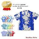 【レンタル】キッズ(子供用) アロハシャツ 全14色 ハワイ・グアム・沖縄挙式、結婚式にピッタリです。 1