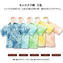 【レンタル】キッズ(子供用) アロハシャツ 全14色 ハワイ・グアム・沖縄挙式、結婚式にピッタリです。 3
