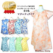 【レンタル】ムームーマタニティタイプ全9(お揃いのアロハシャツ有)ハワイ、グアム、沖縄の結婚式に参列する服装にピッタリの!