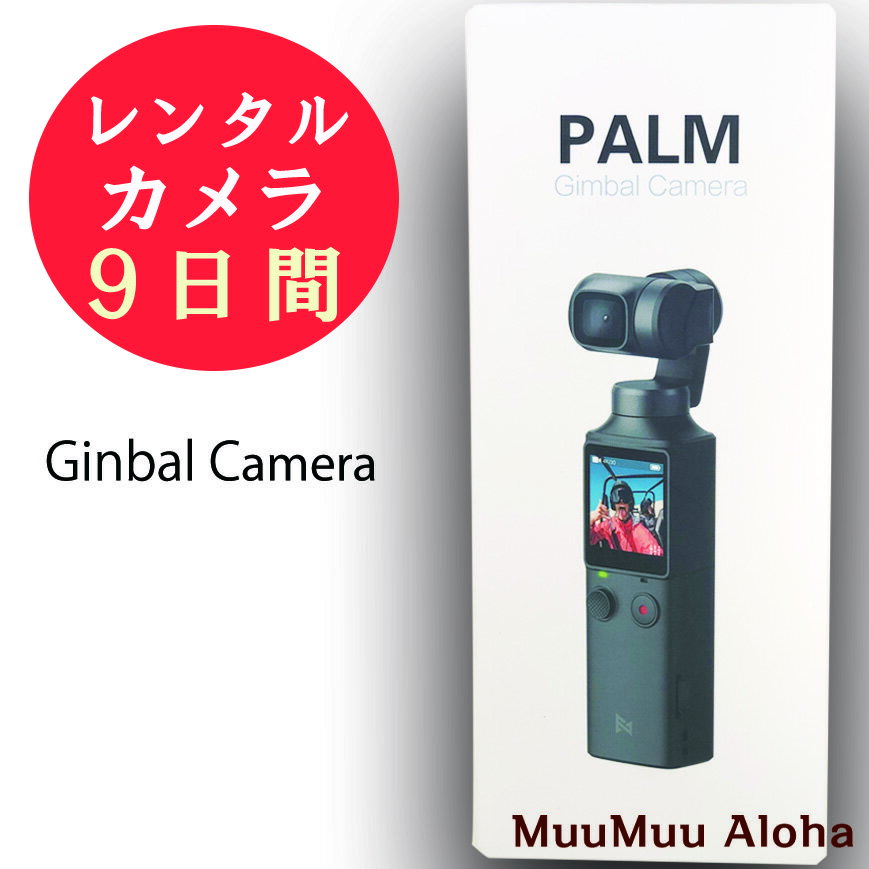 【レンタル】FIMI PALM(2019年11月発売モデル)ジンバルカメラ 4Kビデオカメラ microSD 64GB付き Wi-Fi&Bluetoothスマホ対応 レンタル料金 9日間(運動会、結婚式、旅行に最適。また、購入前のお試しにお勧め)