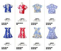 ムームーTypeA(お揃いのアロハシャツ有)ハワイ、グァム、沖縄の結婚式に参列する服装にピッタリのムームー!