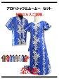 アロハシャツとムームーのセット(各1着) 計2着   Type A 全 8色 (ハワイ、グァム、沖縄の結婚式に参列する服装にピッタリ)