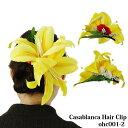 フラ 髪飾り カサブランカ ヘアクリップ 黃色 シルクフラワー素材