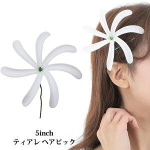 フラダンスアクセサリーヘアピックティアレタヒチ(5インチ)Petalsspread-out