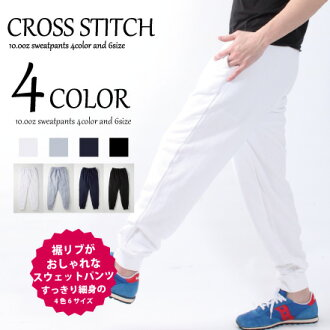 Cross stitch sweat pants 10 oz レギュラースエット pants Fleece (S-XL)