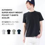厚手ポケットTシャツ無地