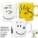 【スヌーピー(フェイス)BIGマグ】500ml 大容量ビッグマグカップ ウッドストック チャーリー・