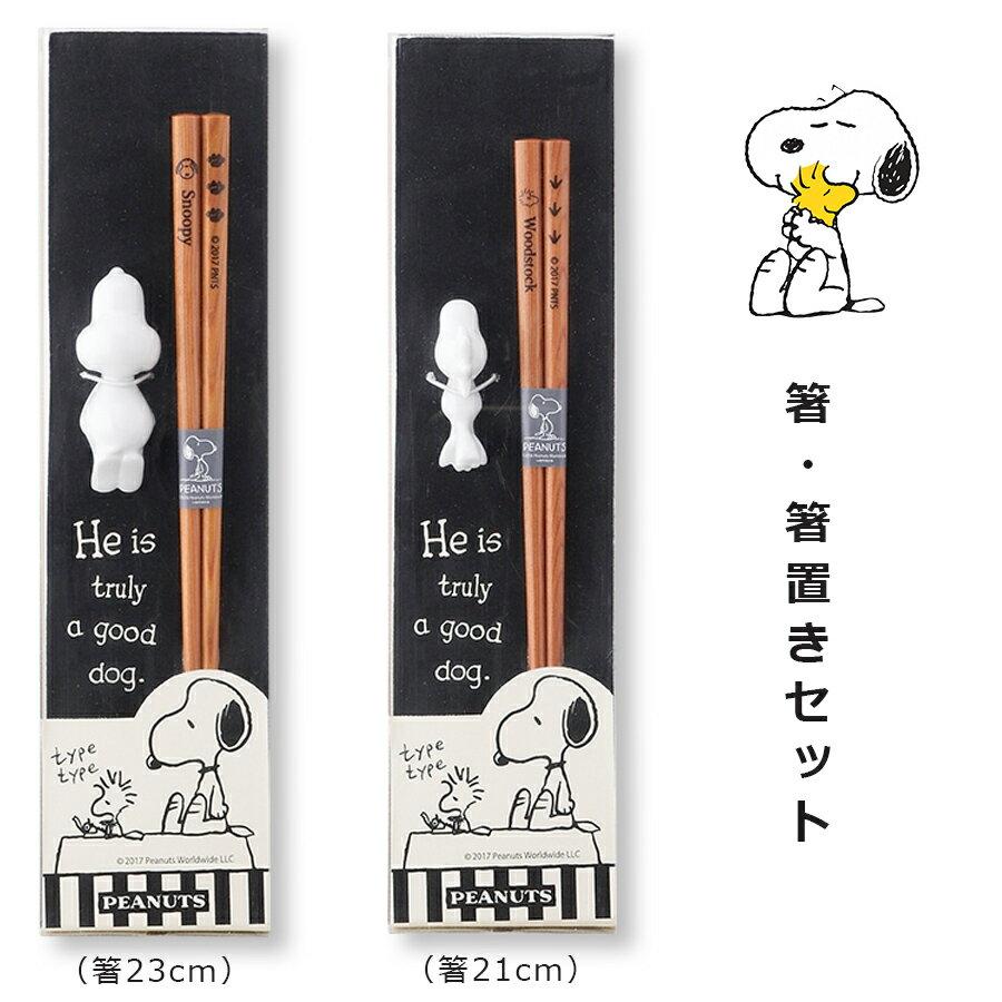 箸・カトラリー, 箸 (SNOOPY) hasi