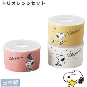 [Snoopy त्रि-ऑरेंज सेट] (एस 3 3 अंक) ढक्कन रेंज कंटेनर के साथ भंडारण कंटेनर SNOOPY माल वयस्क रेंज ठीक है फैशनेबल उपहार के लिए उपहार और उपहार in जापान में किए गए यमका शोटेन [मेरे दोस्त] नए जीवन का उत्सव उत्सव प्रवेश प्रवेश चरित्र मोबाइल फोनों के लिए माँ दिन पिता का दिन
