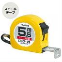 ロック25 5.5m メートル目盛 【タジマ】L25-55BL [コンベックス]テープ幅25mmロックタイ...