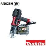 【マキタ】65mm高圧エア釘打AN636H(赤)エアダスタ付【makita】