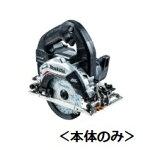 【マキタ】125mm充電式マルノコHS474DZB(黒)本体のみ鮫肌チップソー付<バッテリ・充電器・ケース別売>【makita】