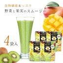 【野菜と果実のスムージー マンゴー風味 4袋入】 スムージー ダイエット 置き換え チアシード アサイー 健康 美容 大容量 健康食品 スーパーフード お試し アサイースムージー グリーンスムージー その1