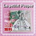 La Petite Poupee 【ミニタオル ハンカチ】シャーリング...