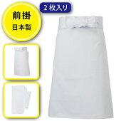 調理厨房前掛【2枚セット】日本製フィット感抜群綿100%カツラギ和食白10010LセンツキSENTSUKI