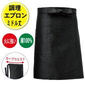 綿黒ソムリエエプロンミドル丈無地日本製綿100%カツラギ1001KFセンツキSENTSUKI