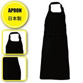 胸当てソムリエエプロンロング黒無地カフェ飲食日本製バックル付タオルループ付首掛けタイプ1016KセンツキSENTSUKI