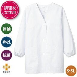 白衣 調理 調理服 飲食店 厨房 調理師 和食白衣 長袖 衿なし 女性用 抗菌防臭加工 [O157対応] ホワイト 1−011 モンブラン Montblanc