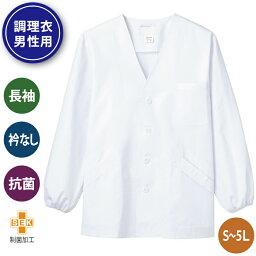 白衣 調理 調理服 飲食店 厨房 調理師 和食白衣 長袖 衿なし 男性用 抗菌防臭加工 [O157対応] ホワイト 1−611 モンブラン Montblanc