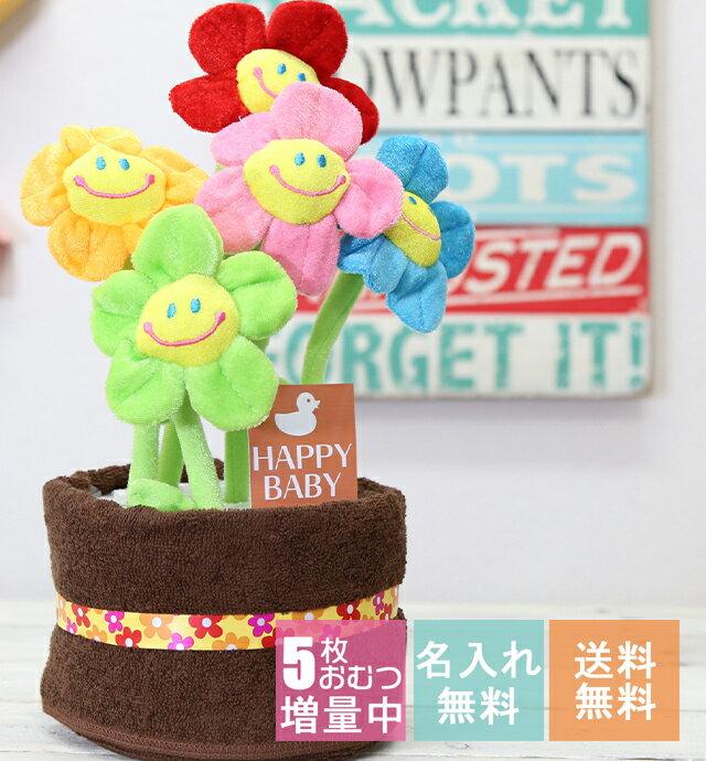 おむつケーキ 男の子 女の子 韓国風 ファンキーフラワー おもちゃ 花ぬいぐるみ 今治フェイスタオル マスコット 名入れ 出産祝い 人気 キャラクター おしゃれ オムツケーキ 送料無料