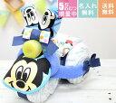 おむつケーキ ディズニー 男の子 女の子 ミッキー 名入れ 出産祝い 人気 キャラクター おしゃれ  ...