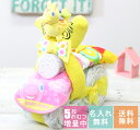 おむつケーキ 男の子 女の子 ロディ RODY 名入れ 出産祝い 人気 キャラクター おしゃれ おむつバイク オムツケーキ オムツバイク 送料無料(2輪)