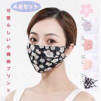 送料無料 4色セット 夏用マスク 小梅柄プリントマスク 布マスク 手作りマスク ファッションマスク  洗えるマスク プレゼント