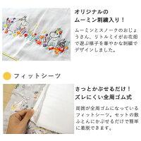 MOOMINBABYムーミンベビーふとんミニ7点セット(洗濯可能洗えるウォッシャブルベビー布団寝具日本製綿100%ダブルガーゼ2重ガーゼベビーサイズ刺繍テンセルリトルミイスナフキンミムラニョロニョロトーベ・ヤンソン)