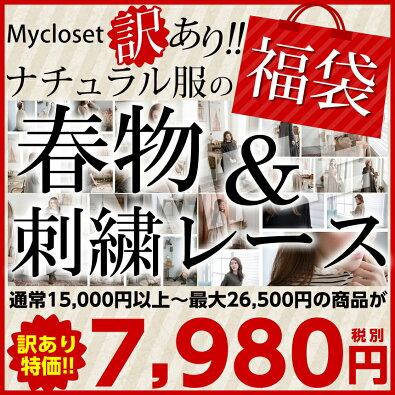 Mycloset【訳あり!!ナチュラル服の福袋】ワンピーストップスボトムスペチブラウスペチワンピペチパンツペチスカートペチコートからいずれか1点お届けします